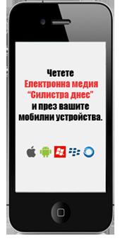 Мобилно приложение