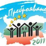 Избраха преброители и контрольори, които ще участват в Преброяване 2011