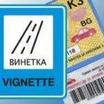 Хайка за шофьори без винетки в Силистра