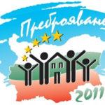 5 300 000 български граждани вече са преброени
