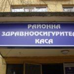 РЗОК Силистра подписа новите договори