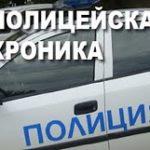 Полицейска хроника 14 февруари