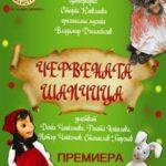 """Куклен театър Силистра представя """"Червената шапчица"""""""
