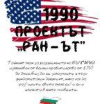 """Планът за разорение на България: Проектът """"Ран-Ът"""""""