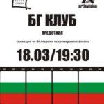 Отново късометражно кино в Силистра