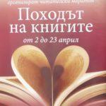 Читателски маратон в Силистра на 2 април