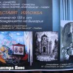 Плевенска експозиция гостува в силистренската Художествена галерия