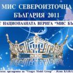 """Събота ще се проведе конкурса """"Мис Североизточна България"""" 2011"""