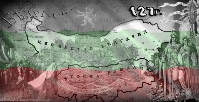 Знаете ли какво е станало през есента на 1885 г. в родината ни?