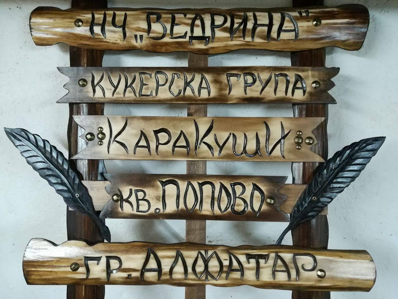 """""""КараКуши"""" на кукерския фестивал в с. Калипетрово !!!"""