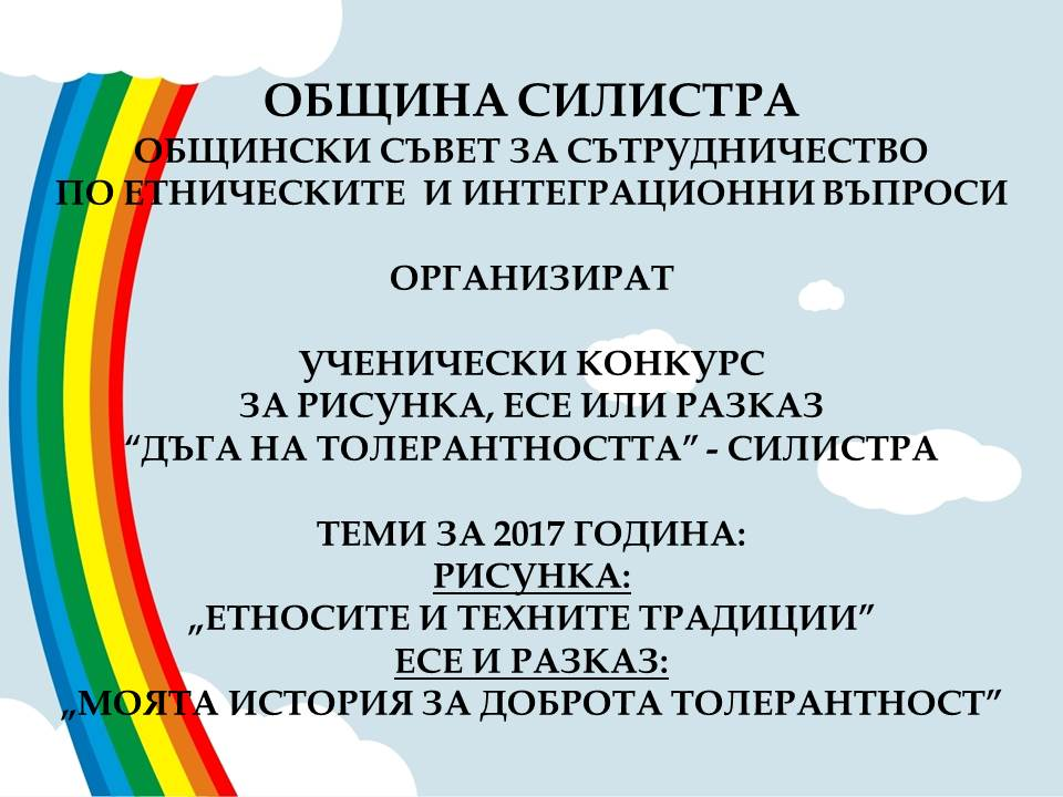 """Ученически конкурс """"ДЪГА НА ТОЛЕРАНТНОСТТА"""" – 2017 ще се организира в Силистра"""