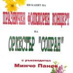"""В Силистра ще се организира фолклорен коцнерт с оркестър """"Сопран"""" и солисти"""