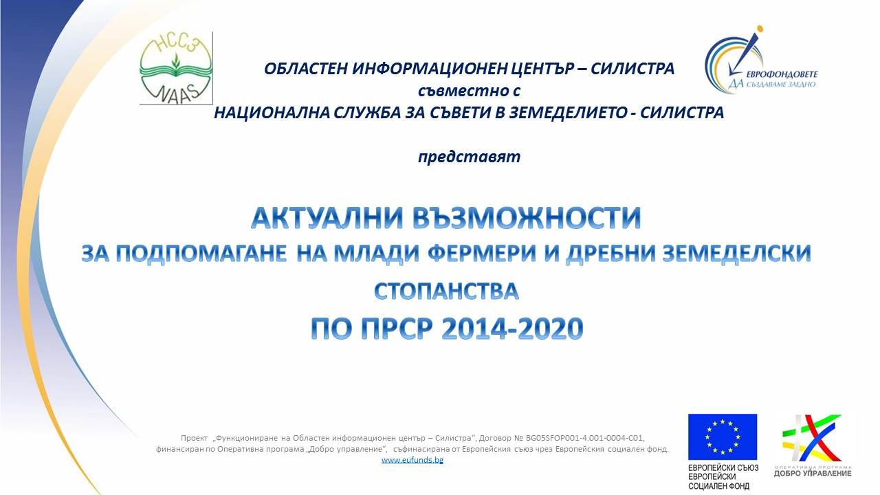 Актуални възможности за подпомагане  на млади фермери и дребни земеделски стопанства  по Програмата за развитие на селските райони 2014-2020