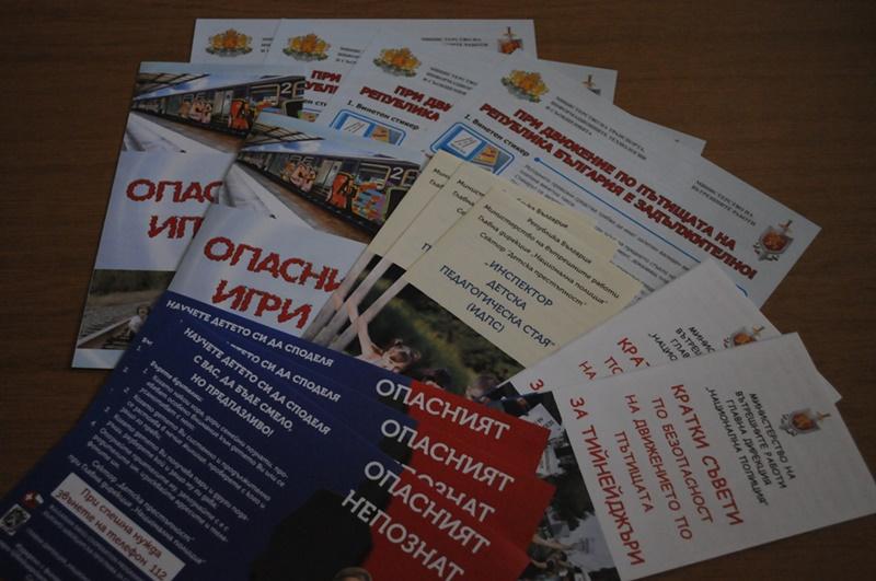 Полицията ще раздава брошури с информация за безопасност
