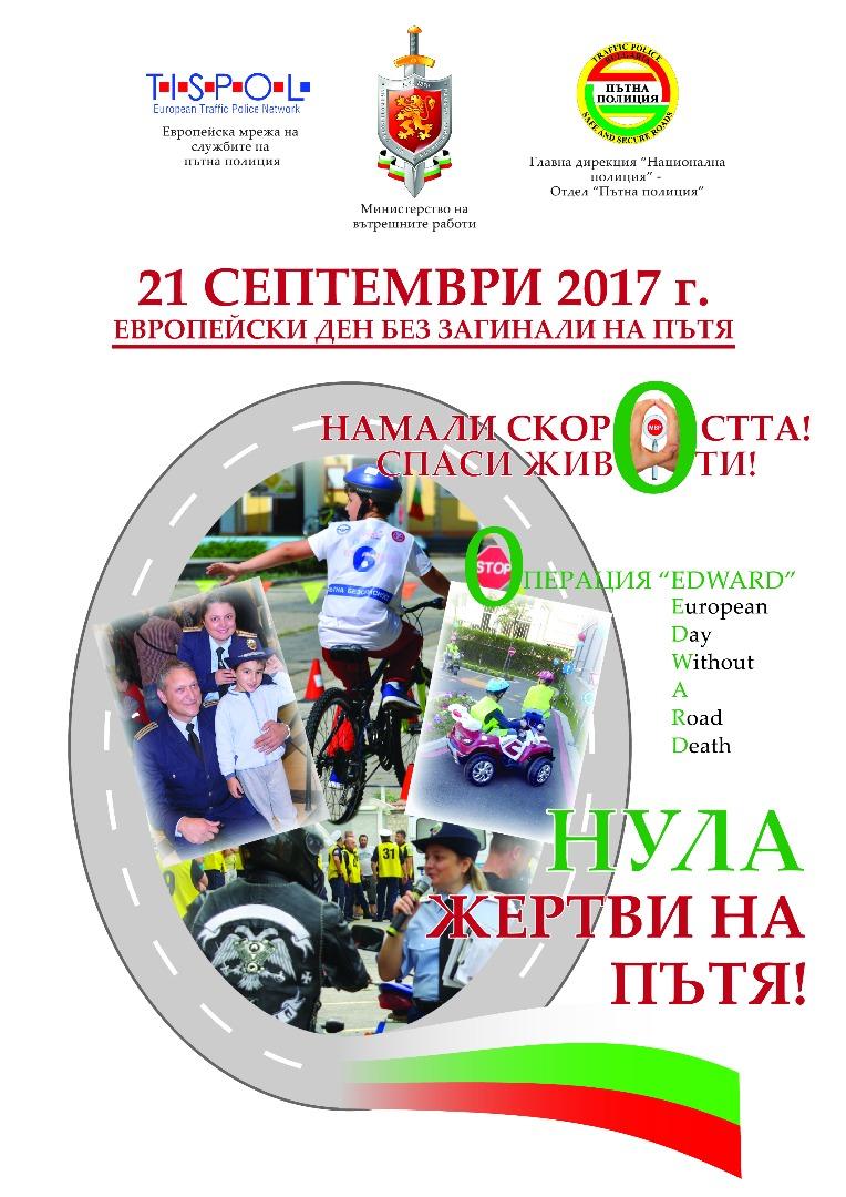 Европейски ден без жертви на пътя ще се отбележи утре – 21 септември