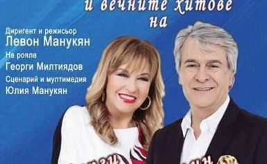 Орлин Горанов и Маргарита Хранова ще гостуват в Силистра