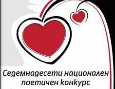 """""""Любовта е пиянство или пиянство от любов"""""""