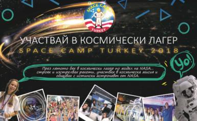 Космическо изживяване могат да спечелят силистренските ученици