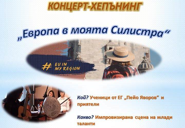 """Финал на кампанията """"Европа в моята Силистра"""""""