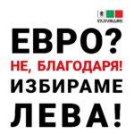 Временни резултати от подписката за референдум в Силистра