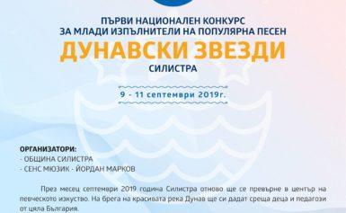 """Първи конкурс """"Дунавски звезди"""" ще се проведе в Силистра"""