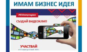 """Онлайн конкурс за млади предприемачи на тема """"Имам бизнес идея!"""""""