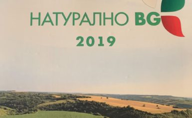 """Идеен проект за провеждане на търговско изложение """"Натурално BG'' 2019"""