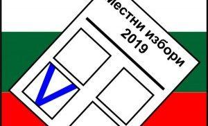 Около 260 служители на МВР ще охраняват провеждането на изборите в Неделя