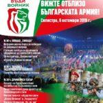 Българската армия идва скоро в Силистра