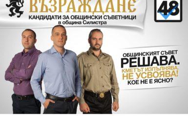 """Велислав Христов, """"Възраждане"""": За смислен Общински съвет – Силистра!"""