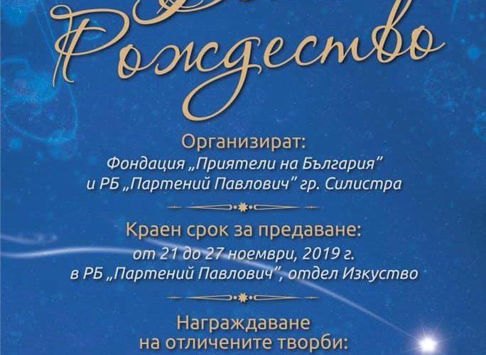 """Областен конкурс на тема """"Бяло рождество"""", организират от РБ """"Партений Павлович"""" и фондация """"Приятели на България"""""""
