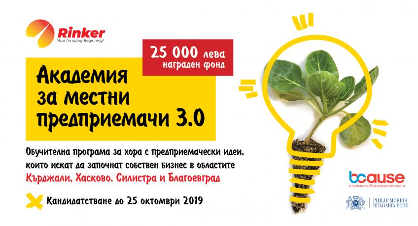 Академия за местни предприемачи 3.0 започна с 15 информационни срещи