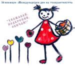 """""""Спорт за толерантност"""" – турнир по народна топка"""