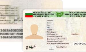 Поради очаквано натоварване през следващата година ще могат да се подменят предсрочно документи за самоличност