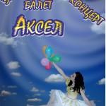 """Балет """"Аксел"""" кани силистренци на заключителен концерт"""
