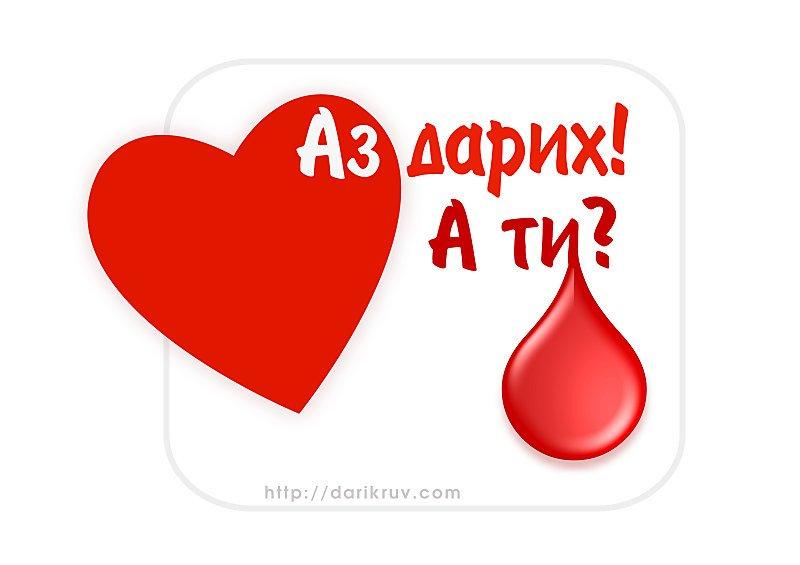 Силистра се включва в националната кампания по кръводаряване