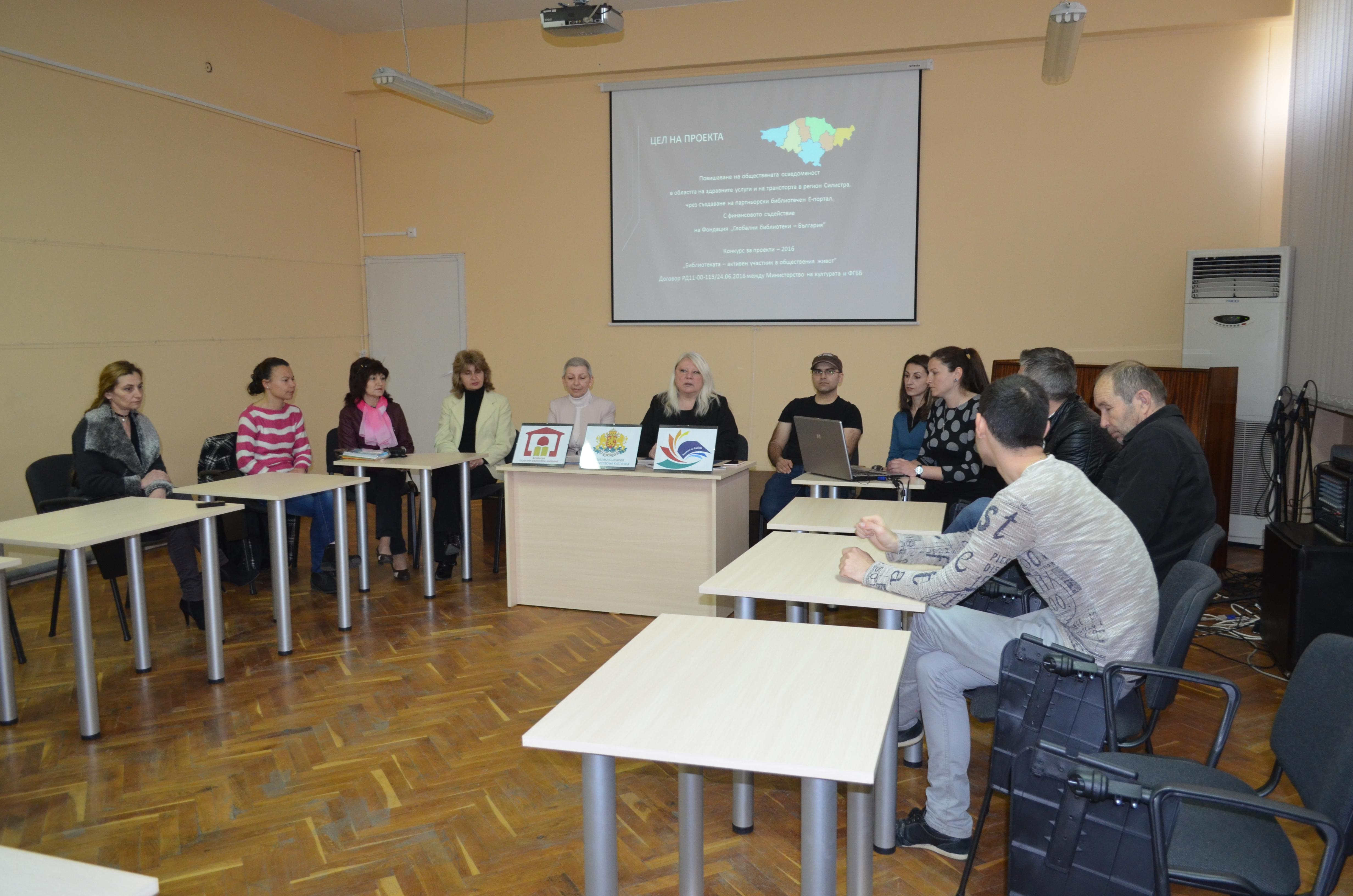 Библиотечен портал за достъп до информация за здравни и транспортни услуги се проведе в Силитра