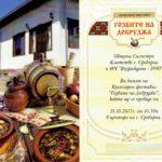 """Кулинарен фестивал """"ГОЗБИТЕ НА ДОБРУДЖА"""" , ще се проведе в Сребърна"""