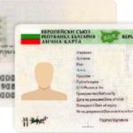 """Организиран прием на заявления за лични документи предлагат от сектор """"Български документи за самоличност"""""""